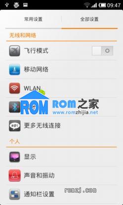 HTC HD2 MIUI4双主题 锁屏可选 启动画面可选 稳定省电 全中文图形刷机截图