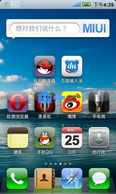 HTC HD2 MIUI2.3 3合1版 2主题可选 2.3版 稳定耐用 无FC版截图