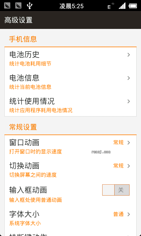 HTC HD2 优化 省电 更强可定制性MIUI-2.3.7 参赛版截图