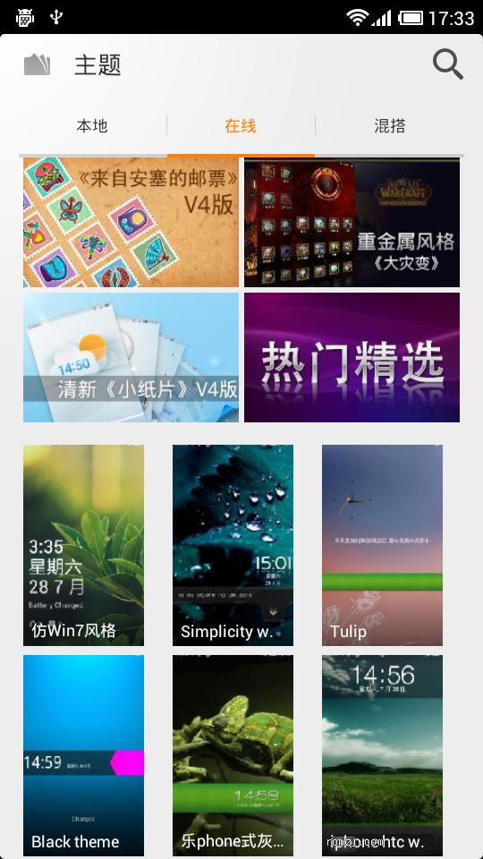 [开发版]MIUI 2.9.14 ROM for HTC HD2截图