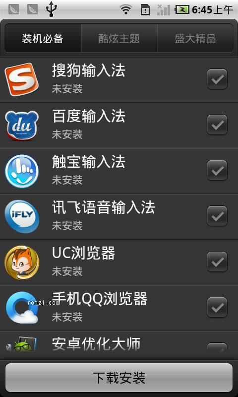 乐众ROM 1.9.21 for HTC HD2截图