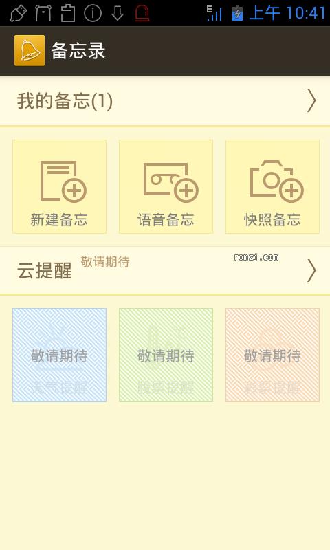 [百度云ROM]Google Nexus S RAM空间更大更流畅 [2012.9.28更新]截图