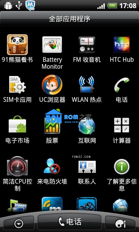 HTC HD2 省电 顺畅 数字电量 显示完美 待机时间长 黑子安卓第一版截图