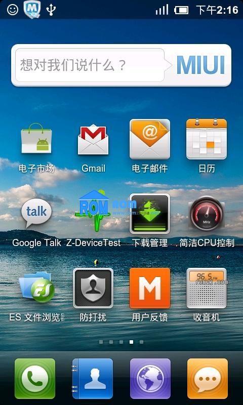 HTC HD2 基于MIUI2.4.13制作 运行畅快无烦恼 DFT直刷截图