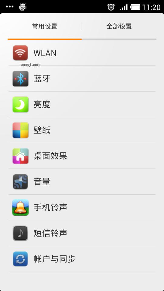 HTC HD2 MIUI4 美化版 省电耐用 各种优化 推荐使用截图