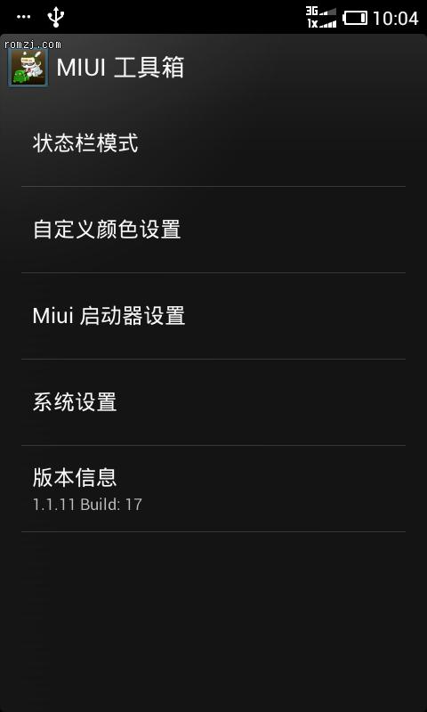 HTC Incredible2_S710d MIUI V4 12.06.29 汉化 稳定定制截图