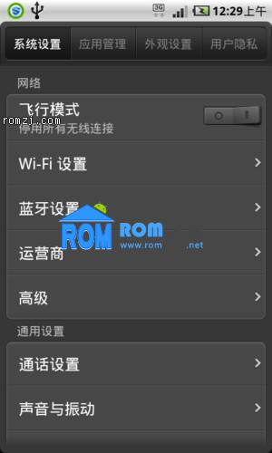HTC Incredible2_S710D 稳定完美移植乐众ROM Lezo_ROM_vivow_1截图