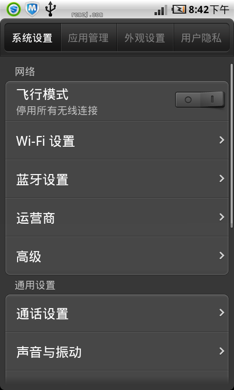 HTC Incredible 2_S710d 移植 乐众ROM Lezo_vivow_1.7.6 稳截图