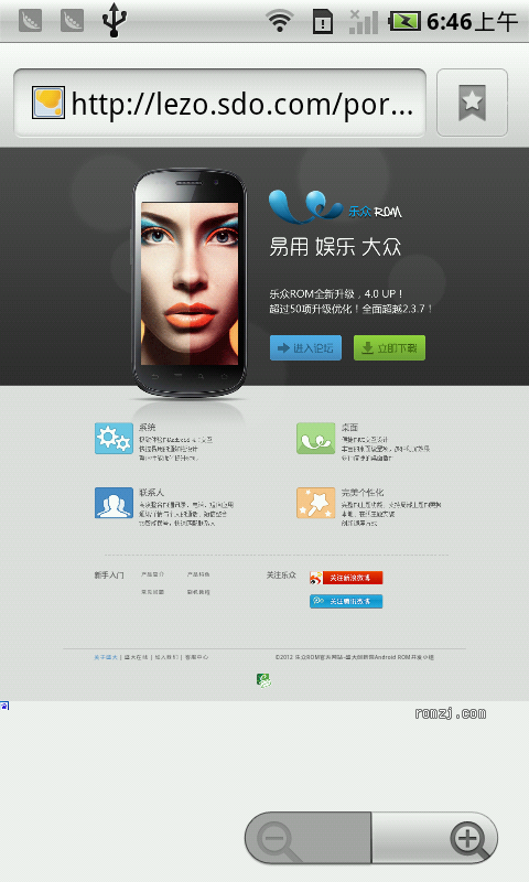 乐众ROM 1.9.21 for Nexus One截图