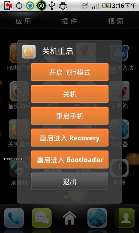 HTC Incredible2-S710d 超稳定移植 乐众ROM Lezo_Incredible2截图