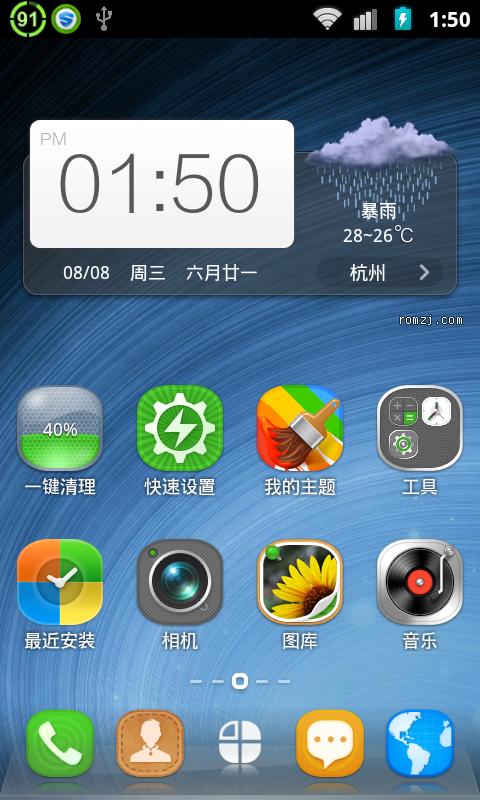 HTC Incredible 2 CM7.2 0805 RC3 周版 经典之作 省电耐用 稳定 功能截图