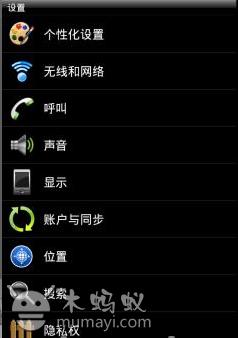 HTC Raider 4G X710e 突袭者基于官方最新版精简制作而成 稳定 省电截图