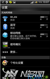 HTC Sensation XL 安卓4.0.3_Sense 3.6 电量数字显示截图