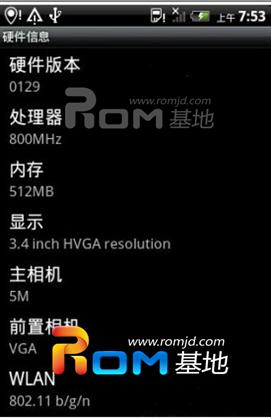 HTC Salsa G15基于微客行货版本制作 精简插件截图