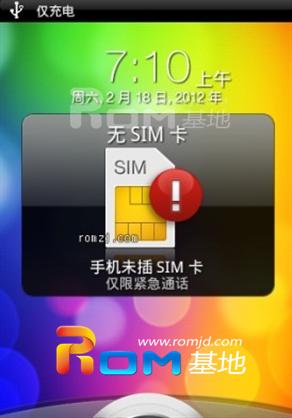 HTC Salsa G15 基于官方最新RUU2.3.5精简制作而成 完整root权限截图