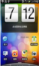 HTC Salsa G15 基于官方最新RUU2.3.5精简制作而成 完整root权限