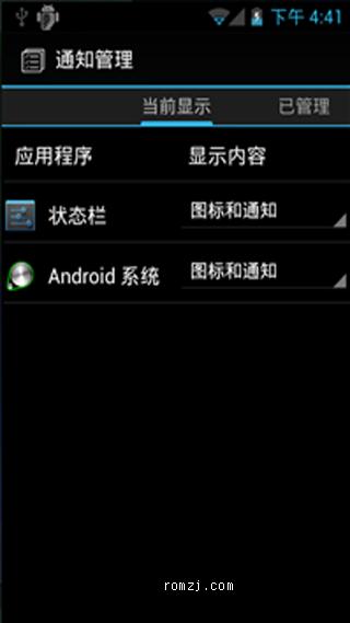 [点心OS] 点心针对 Nexus S 定制ROM(120809)截图