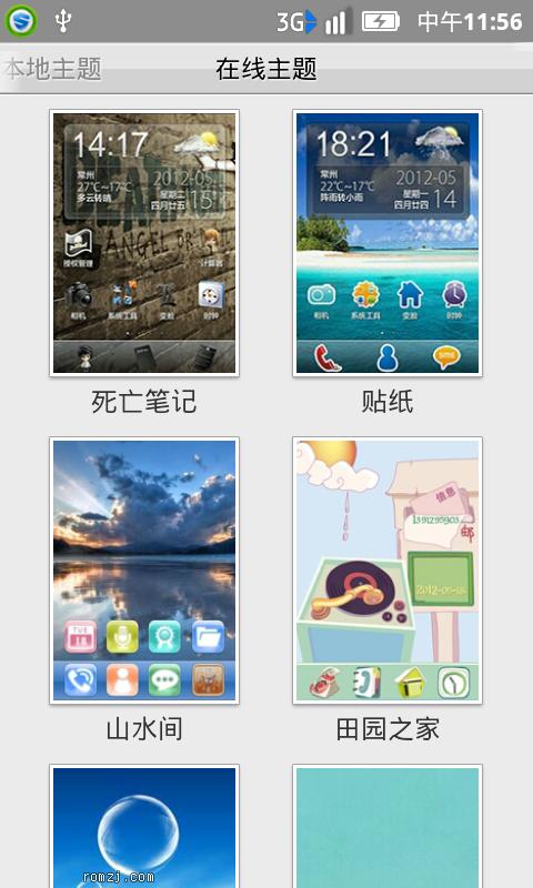 HTC Incredible CDMA 稳定移植 乐蛙OS12.06.21 LeWa_inc_12.截图