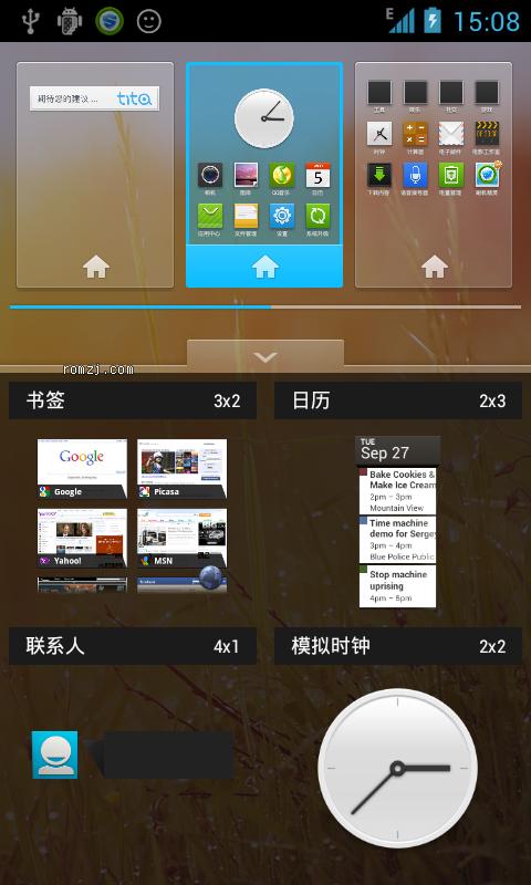 Nexus S 基于全新4.0内核_全新界面_性能全面升级 腾讯tita内测版截图