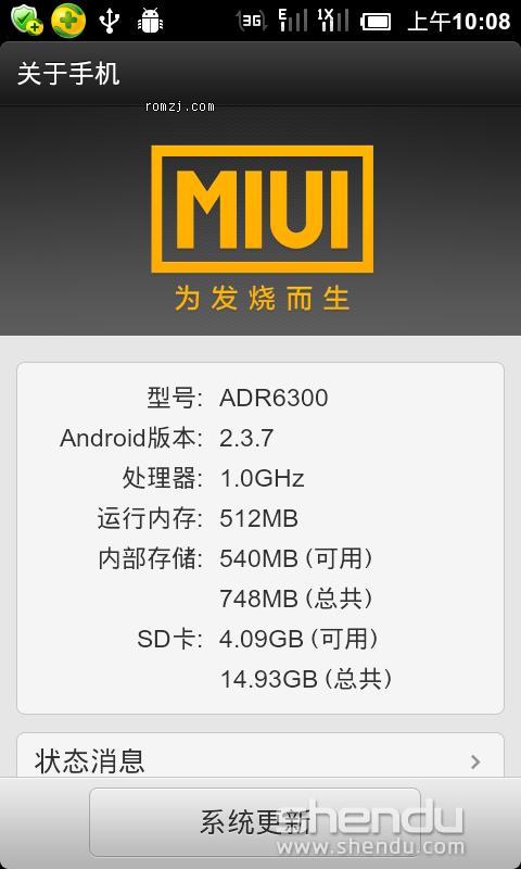 明治[02.24]最新MIUI开发版 亲测很稳定 解决SD卡挂载问题截图