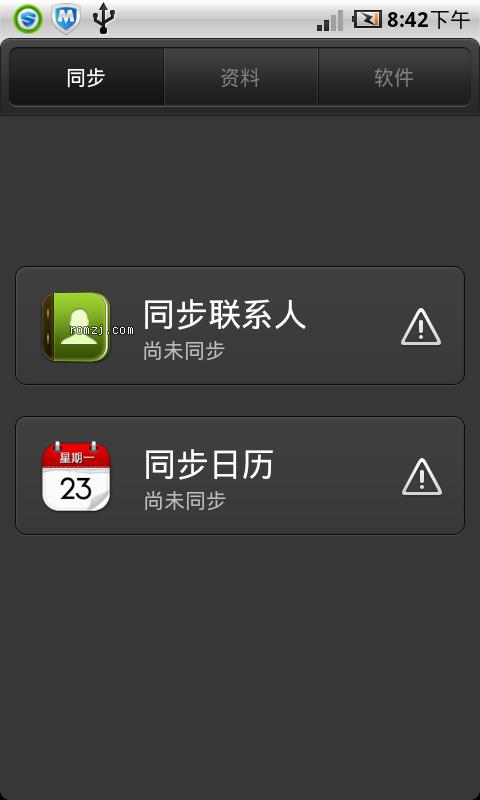 HTC Incredible CDMA 移植 乐众ROM Lezo_INC_1.7.6 稳定 省电截图