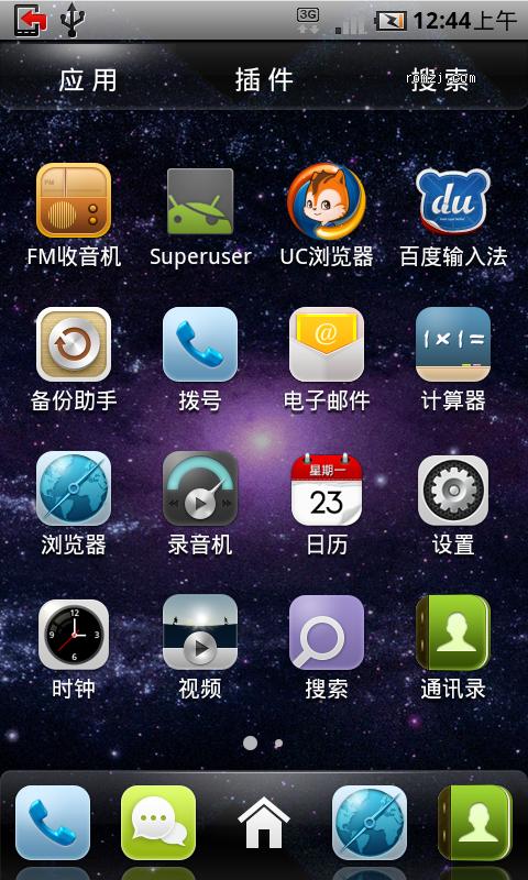 HTC Incredible CDMA 稳定移植 乐众ROM Lezo_INC_1.7.13截图