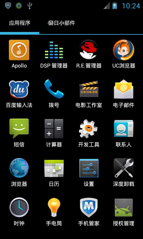 HTC Incredible CDMA CM9夜夜版0710-UNOFFICIAL 完美摄像 农历 截图
