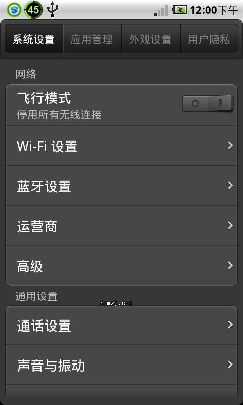 HTC Incredible 乐众ROM 稳定移植 Lezo_INC_1.7.20截图
