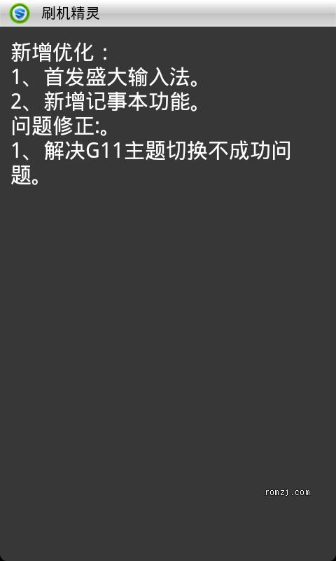 HTC Incredible CDMA 超稳定移植 乐众ROM 最新版 Lezo_Incredibl截图