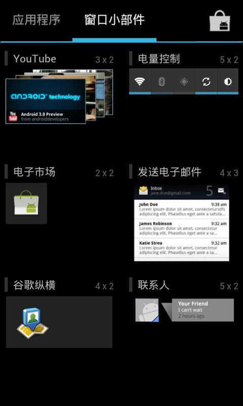 [XDA原装进口]带认脸解锁 Android 4.0 冰淇淋三明治 for Nexus S v2截图
