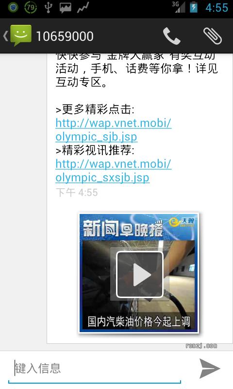 HTC Incredible CDMA 1代 CM9 cm-9-20120807-UNOFFICIA截图