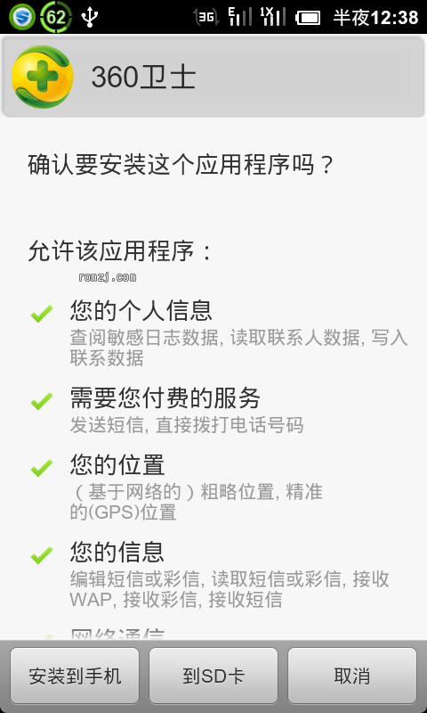 HTC Incredible CDMA MIUI 2.3.7 最终版 移植 改进版截图