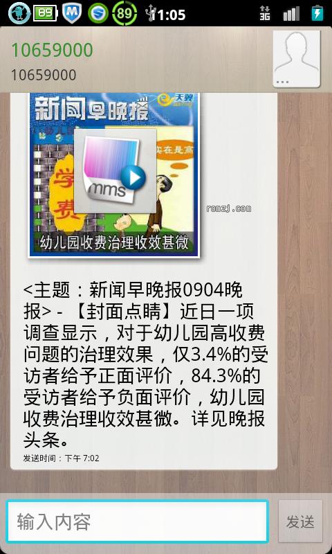 HTC Incredible cdma CM7.2 RC7 0902 时间居中 旗舰增强截图