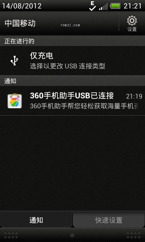 HTC Mytouch 4G 4.0.3 增强WIFI 3.0内核 sense4截图