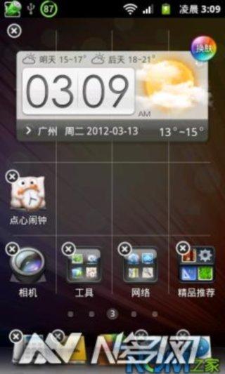[3月9号]Mytouch 4G 点心OS移植稳定版 流畅省电截图