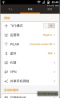 [3月9号]Mytouch 4G 变色龙MIUI 2.3.7 ROM