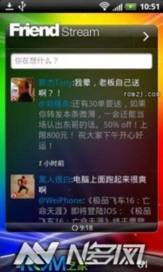 HTC Mytouch 4G 2.3.5 ROM sense3.5 单界面稳定版截图