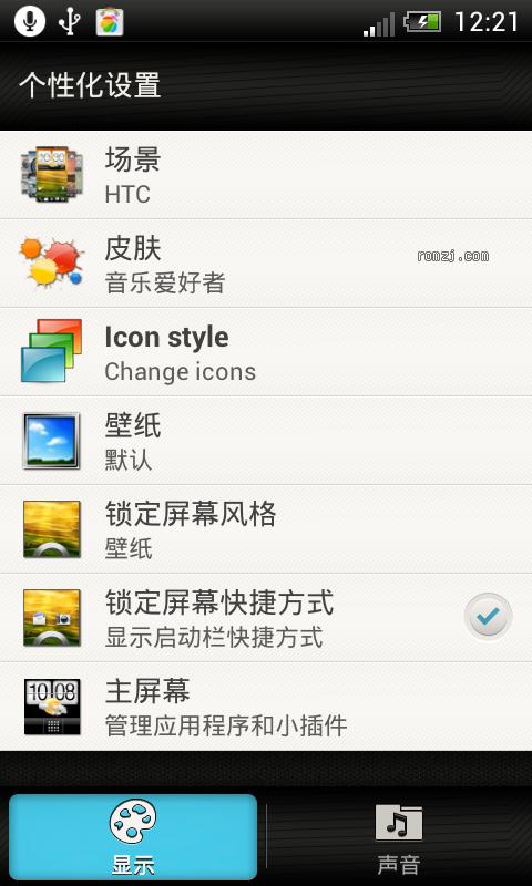 HTC Mytouch 4G 优化APN显示 网络增强 各种优化 推荐使用截图