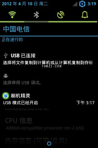 全硬件通刷 CM2.3.7_RC1_Beta n 来去电归属 智能拨号 ICS主题 原生农历显示截图