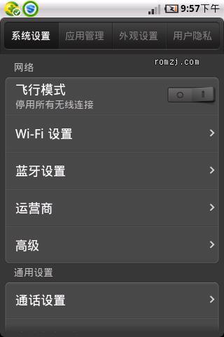 HTC hero200通刷 移植Lezo_hero200_1.5.4_RC1 修复所有已知bug截图