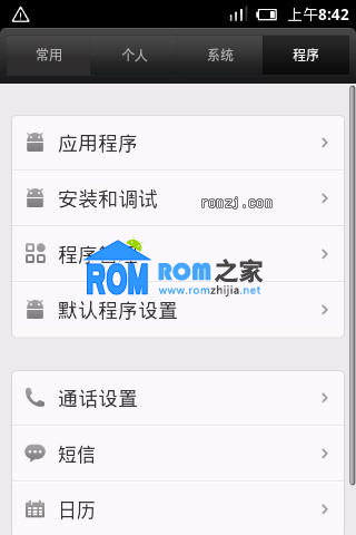 HTC HERO200 移植 稳定 真正的MIUI2.3.7 HTX_MIUI_0.27_SH_CN截图