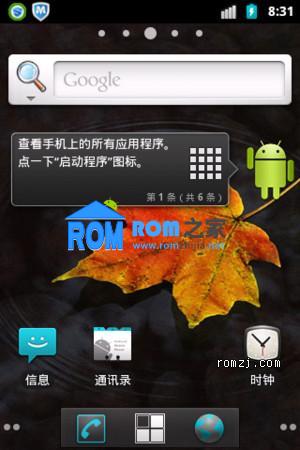 HTC Hero200 cm-7-20120701-heroc汉化 农历 来去电归属地 美化截图