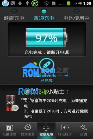 [点心OS] 点心针对 Nexus one 定制ROM(120809) 截图