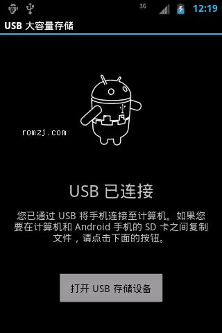 HTC Hero200 2.3.7 Beta4 珍藏级刷机包 原生农历 ICS 稳定3G截图