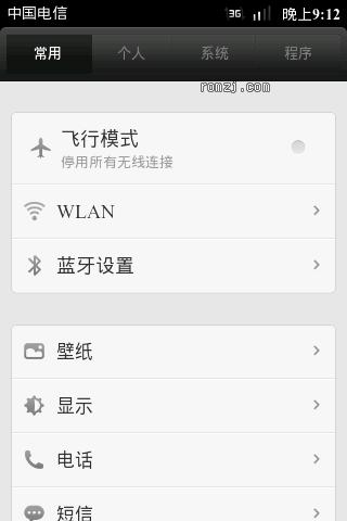 HTC Hero200 2.3.7 MIUI Beta5 自动swap 原版3G内核截图