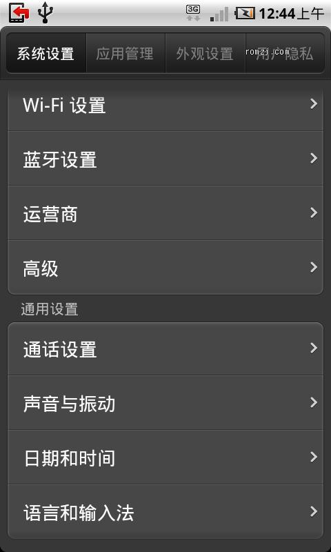 HTC hero200 稳定移植 乐众ROM Lezo_heroc_1.7.13截图