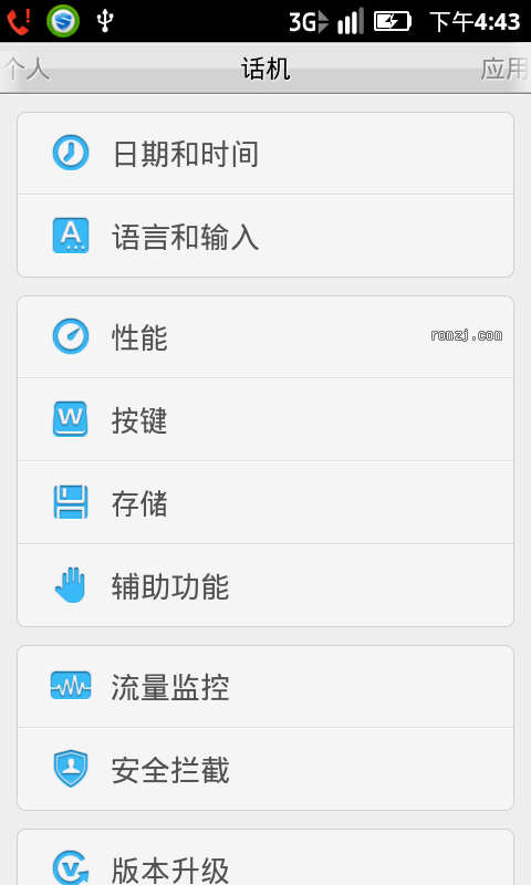 HTC Hero200 稳定移植 乐蛙OS LeWa_Hero200_12.7.13截图