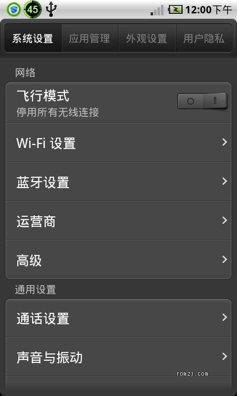 HTC Hero200 乐众ROM 稳定移植 Lezo_heroc_1.7.20截图