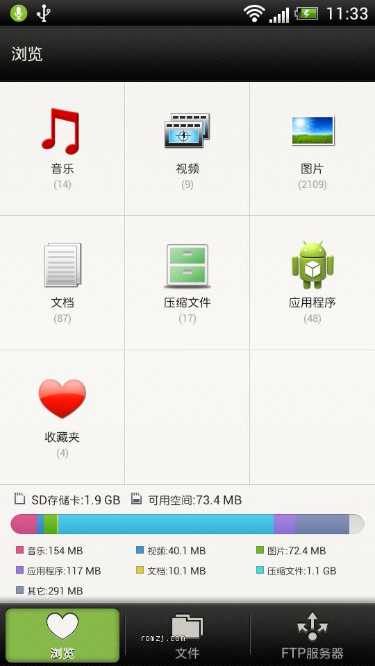 HTC EVO 3D G17_情人节特别版_Sense4.0 完整毒蛇高级设置 稳定流畅 完美体验截图