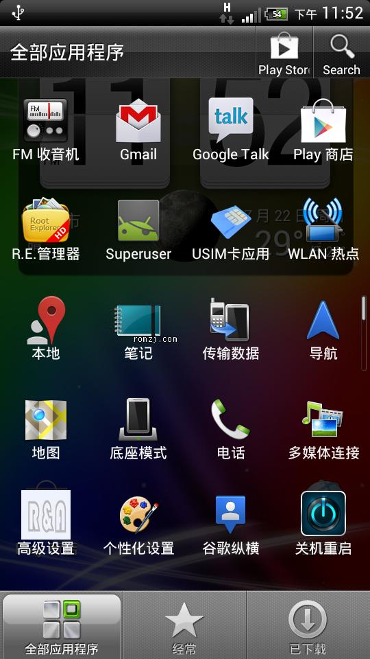 HTC EVO 3D 为流畅而生 完全魔音 归属地 索尼音效截图